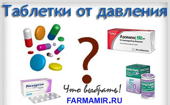 таблетки от давления что выбрать