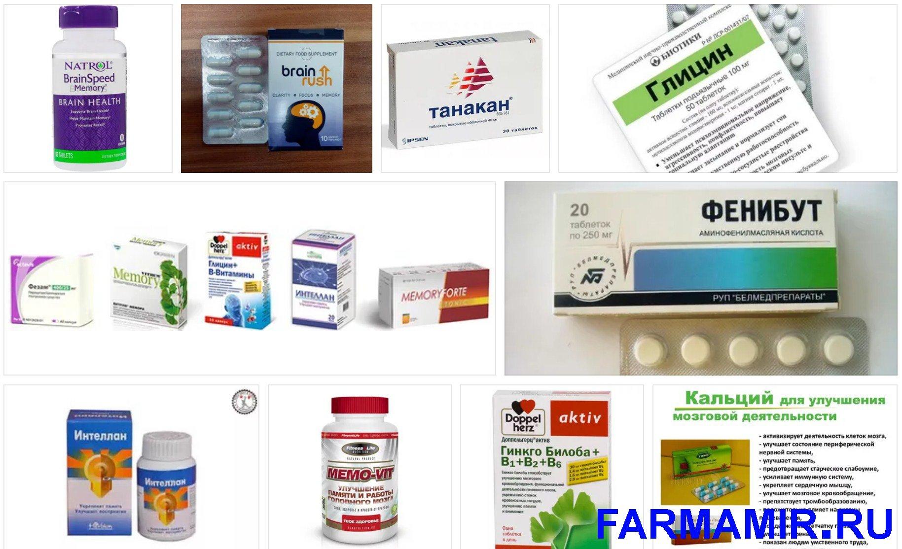 Плохая память что делать лекарства