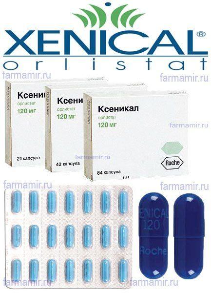 Препараты для похудения Орсотен - рекомендации, отзывы и ...