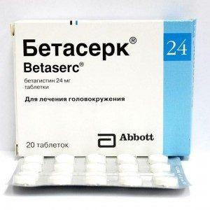 Бетасерк или Бетагистин. Аналоги дорогих лекарств