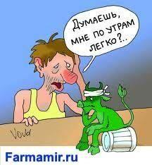 Лекарства для лечения алкоголизма фармамир
