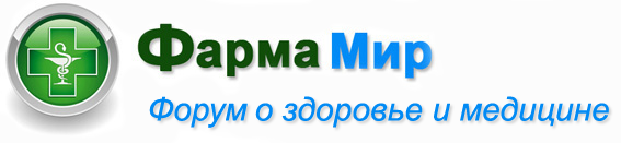 форум фармамир