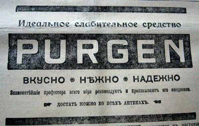 purgen-01