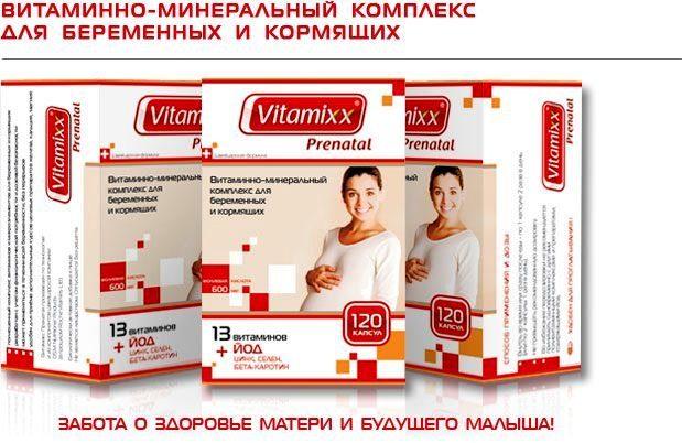 знать все, что касается витаминов, необходимых во время беременности