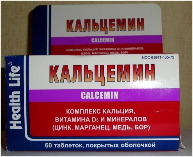витаины для беременных кальций
