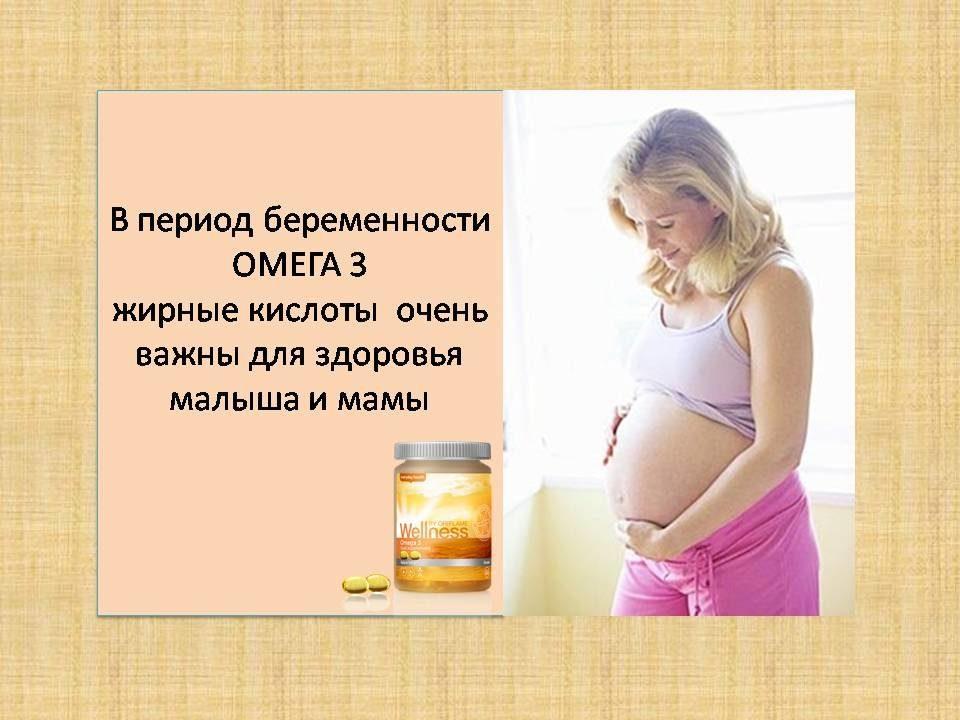 потребление жирных кислот на 33 неделе беременности