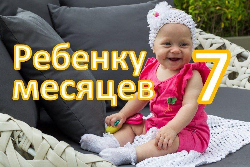 Ребенок 7 месяц после беременности