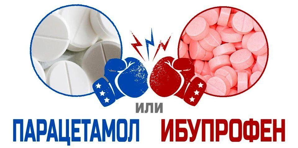 парацетамол или ибупрофен от ангины
