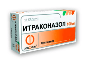 Итраконазол (Itraconazolum) – противогрибковое средство широкого спектра действия