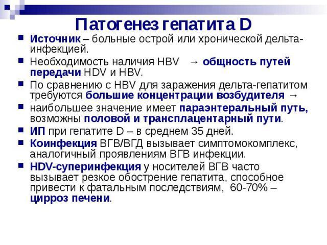 Вирусный гепатит D (дельта-гепатит)