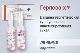 Вакцина от герпеса