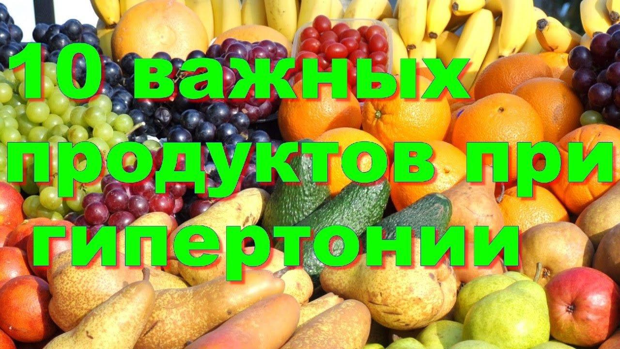 Топ-10 продуктов гипертоника