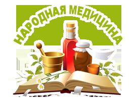 Советы народной медицины