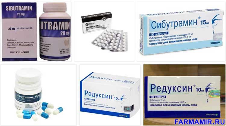 сибутрамин