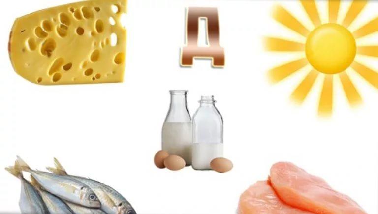 продуты богатые витамином Д
