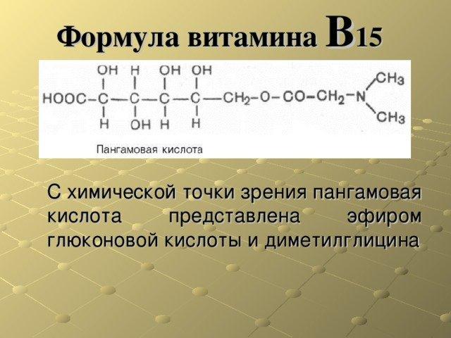 Формула витамина B15
