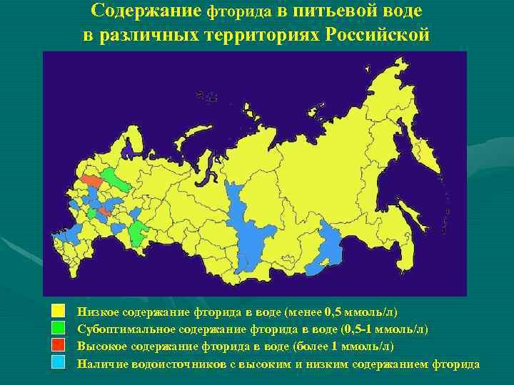 карта россии залежи фтора