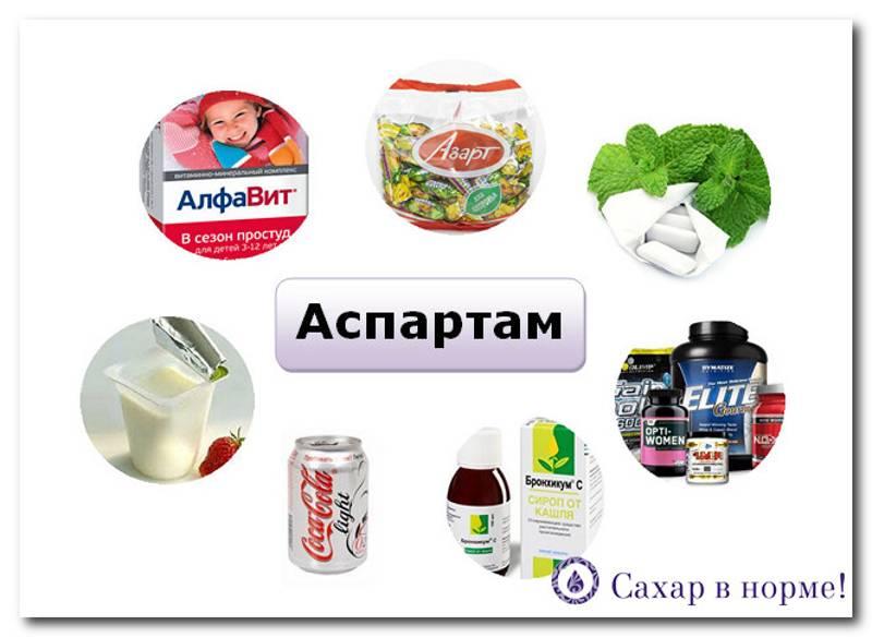 аспартам вместо сахара