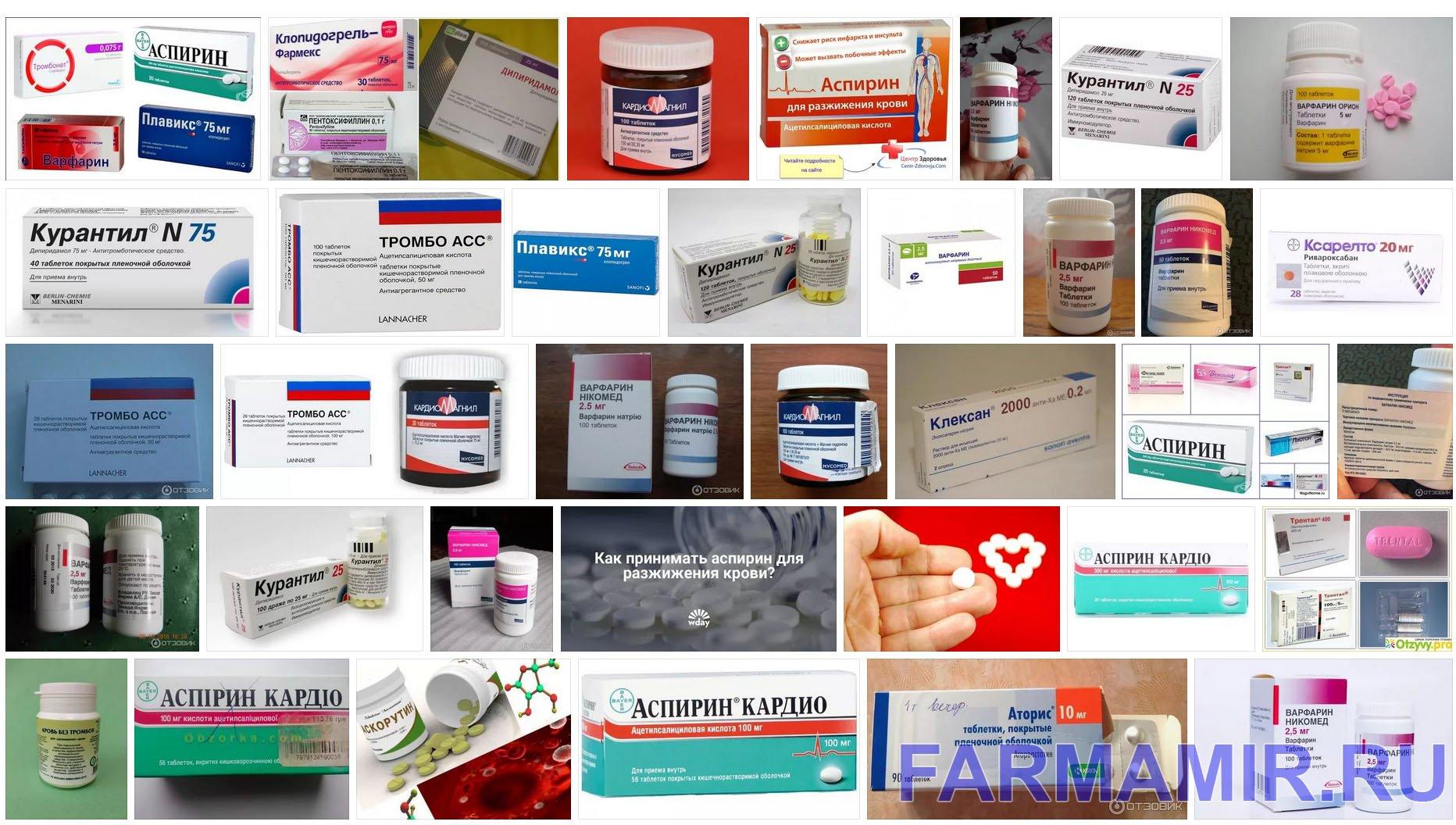 коллаж препаратов для разжижения крови