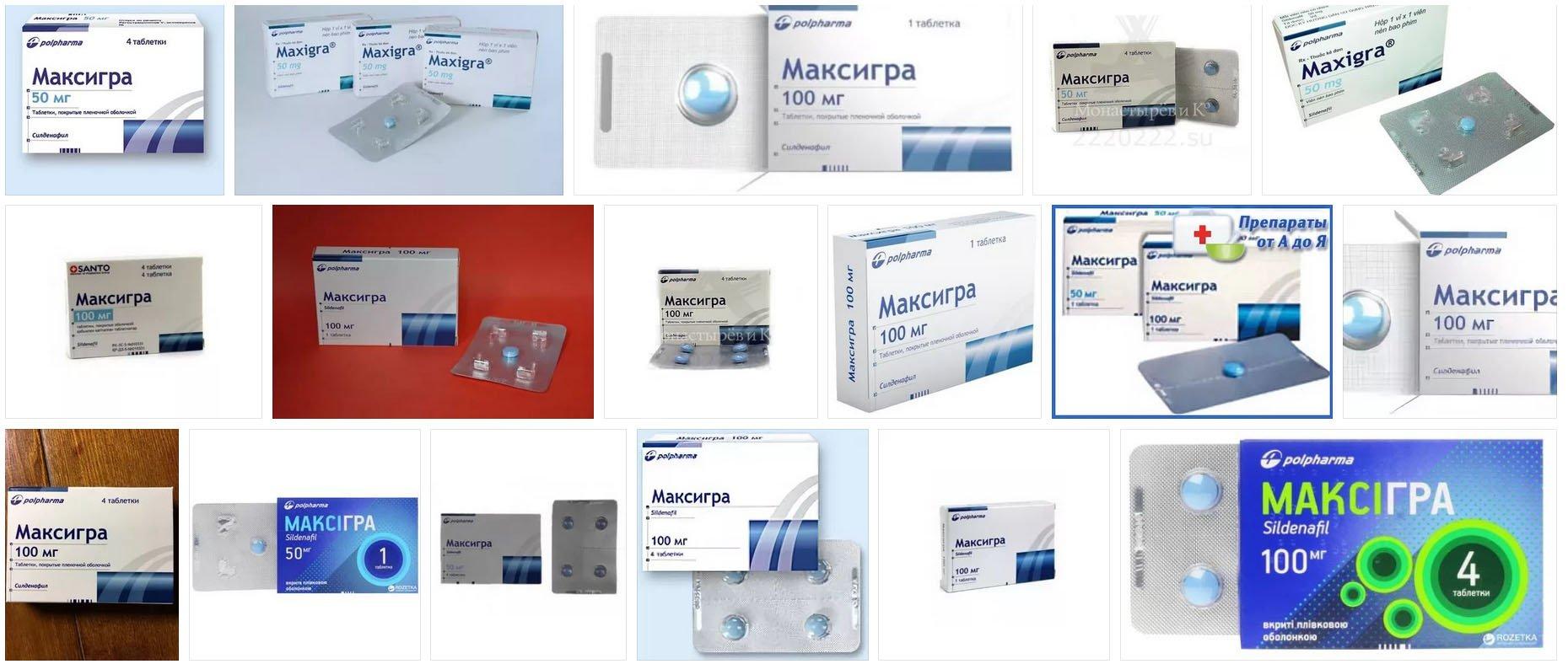 Препараты максигра