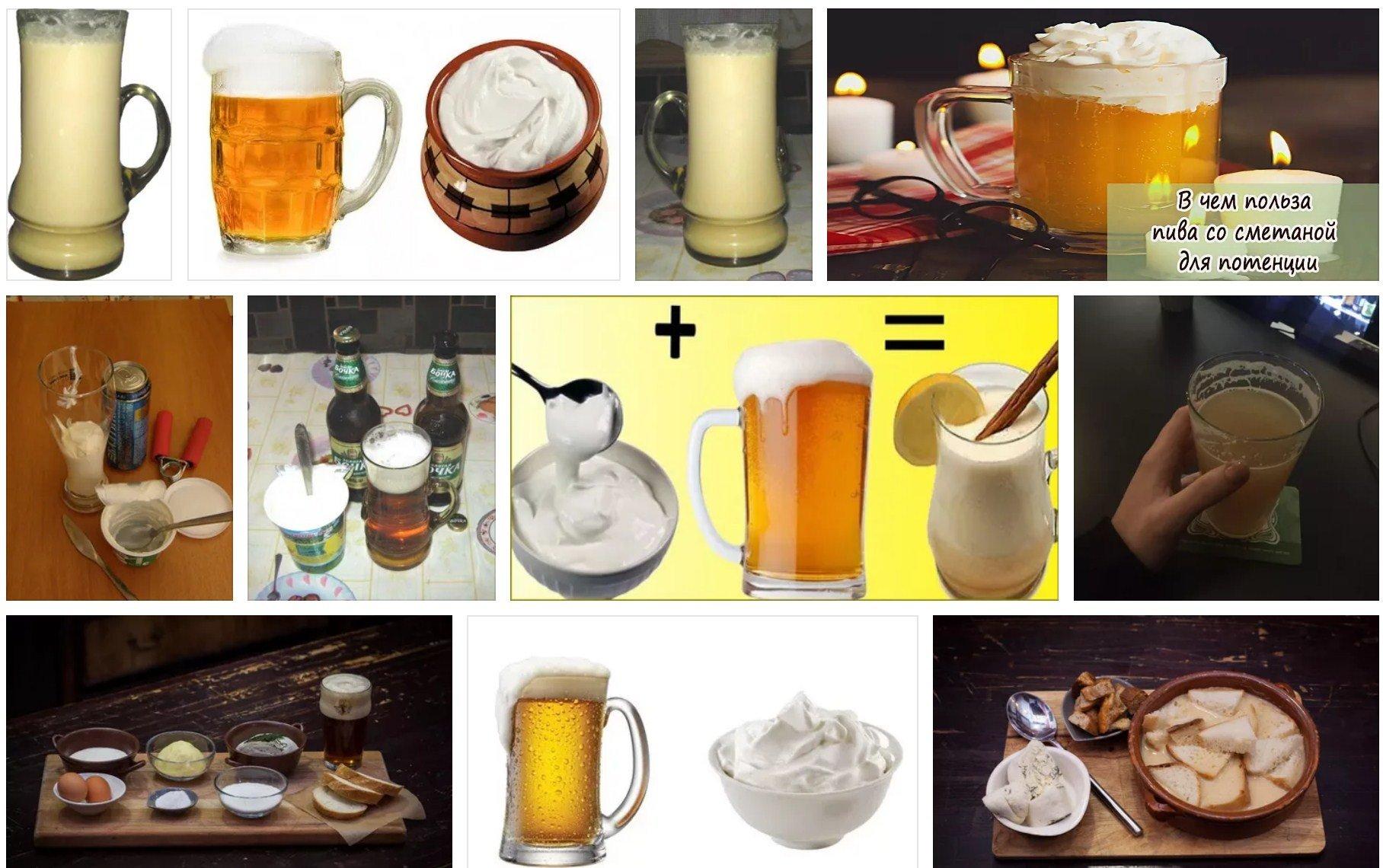 пиво+сметана