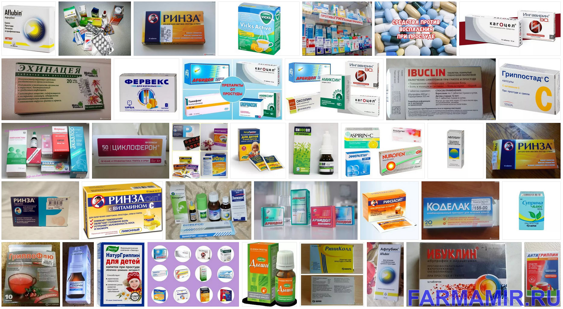 препараты при простуде коллаж