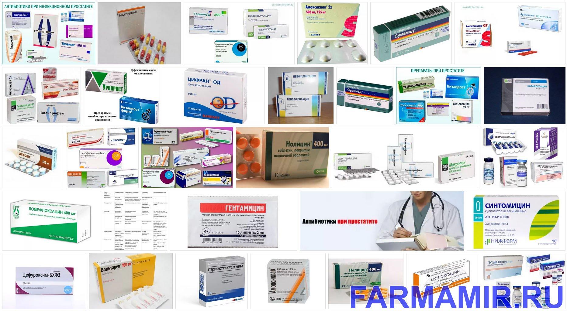 Простатит 28 дней антибиотик тыквенные семечки таблетки от простатита