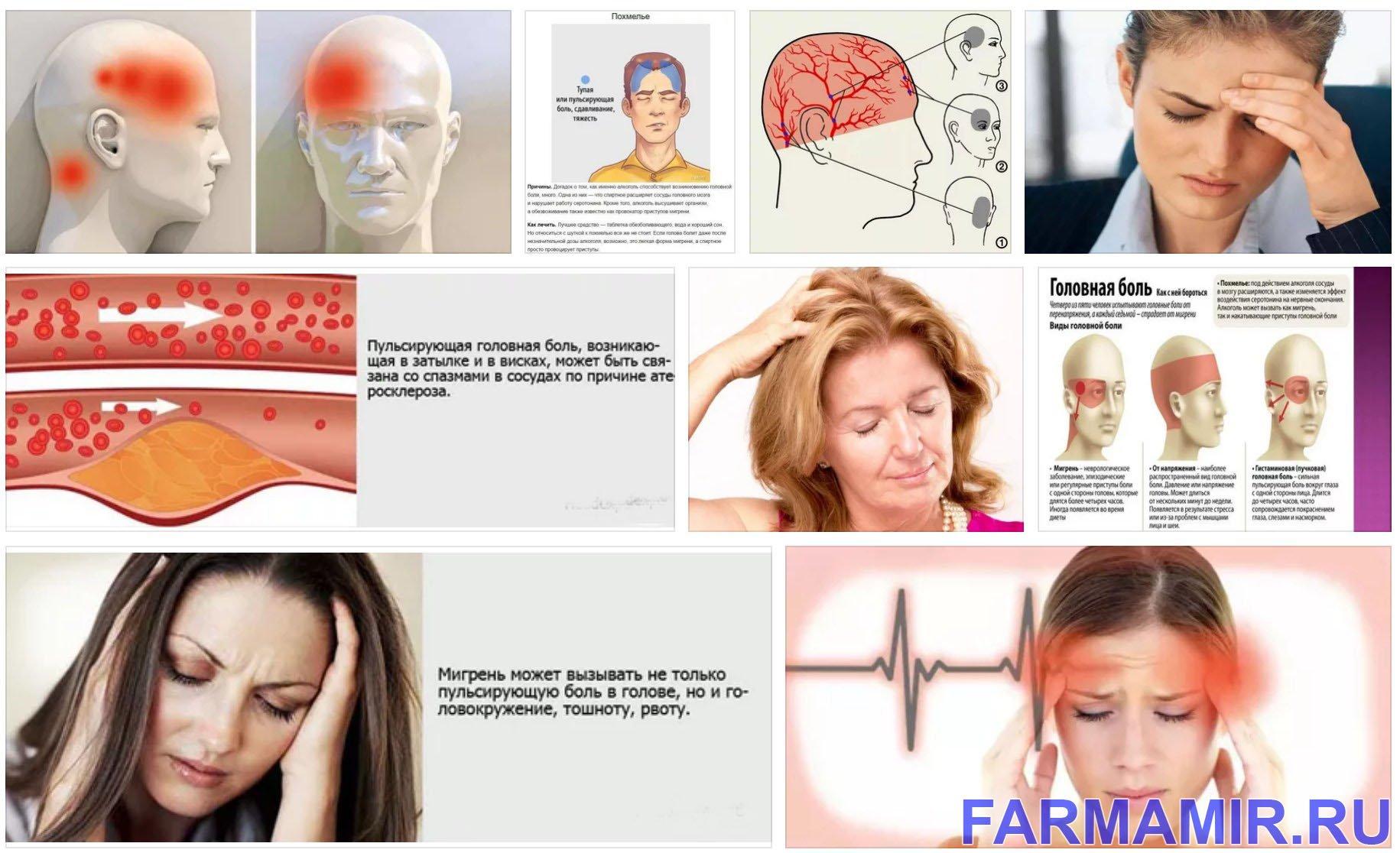 Головная боль и пульсация