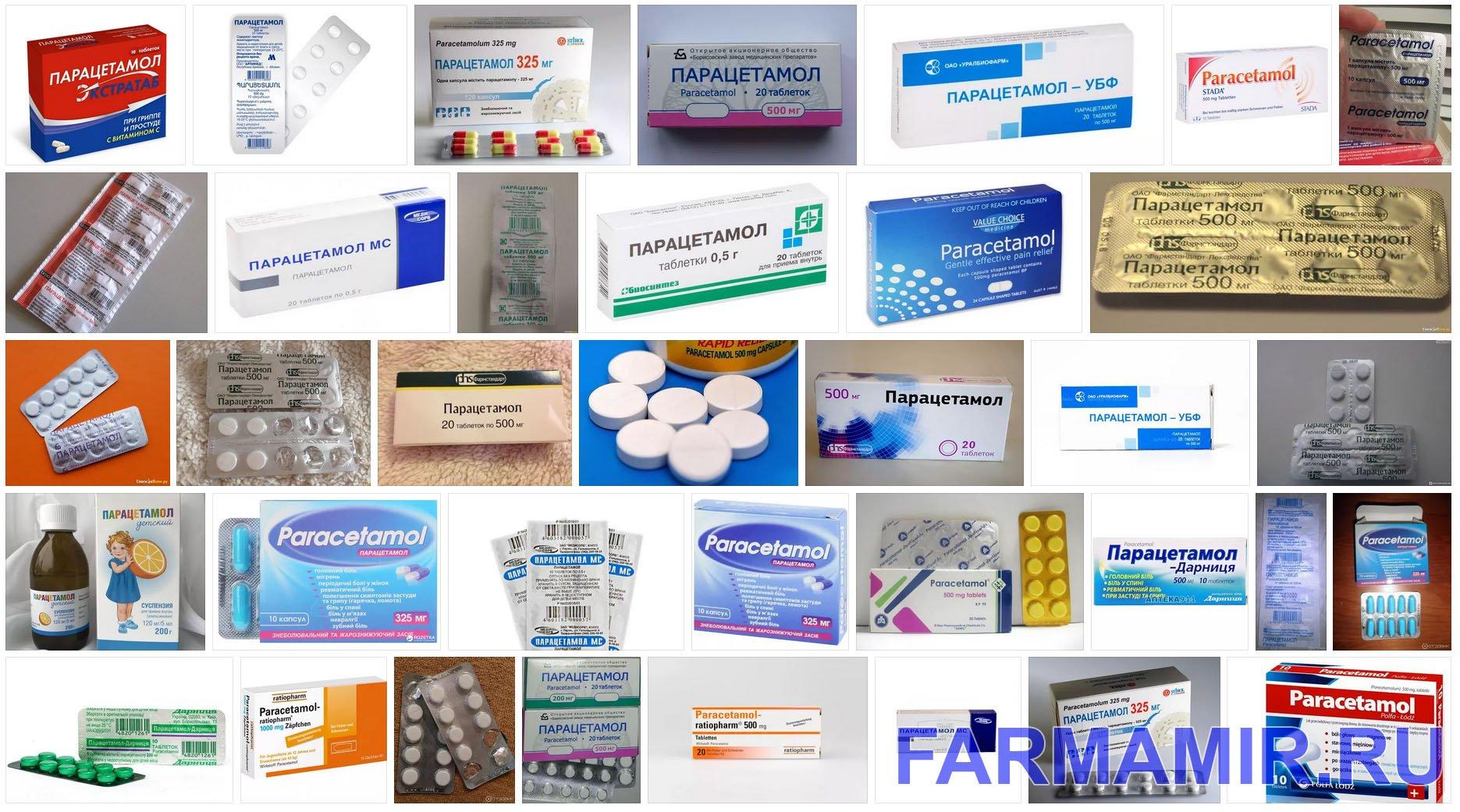 Парацетамол коллаж виды препарата