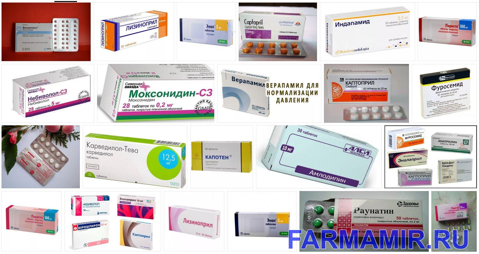 Таблетки от давления без побочных эффектов