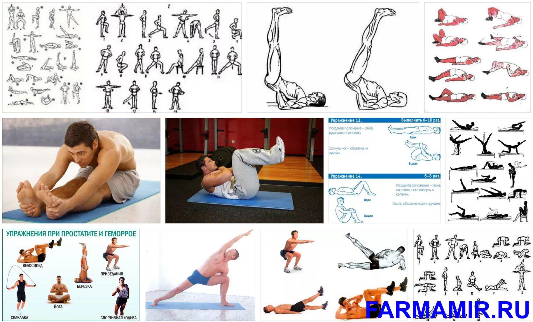 гимнастика при простатите комплекс упражнений