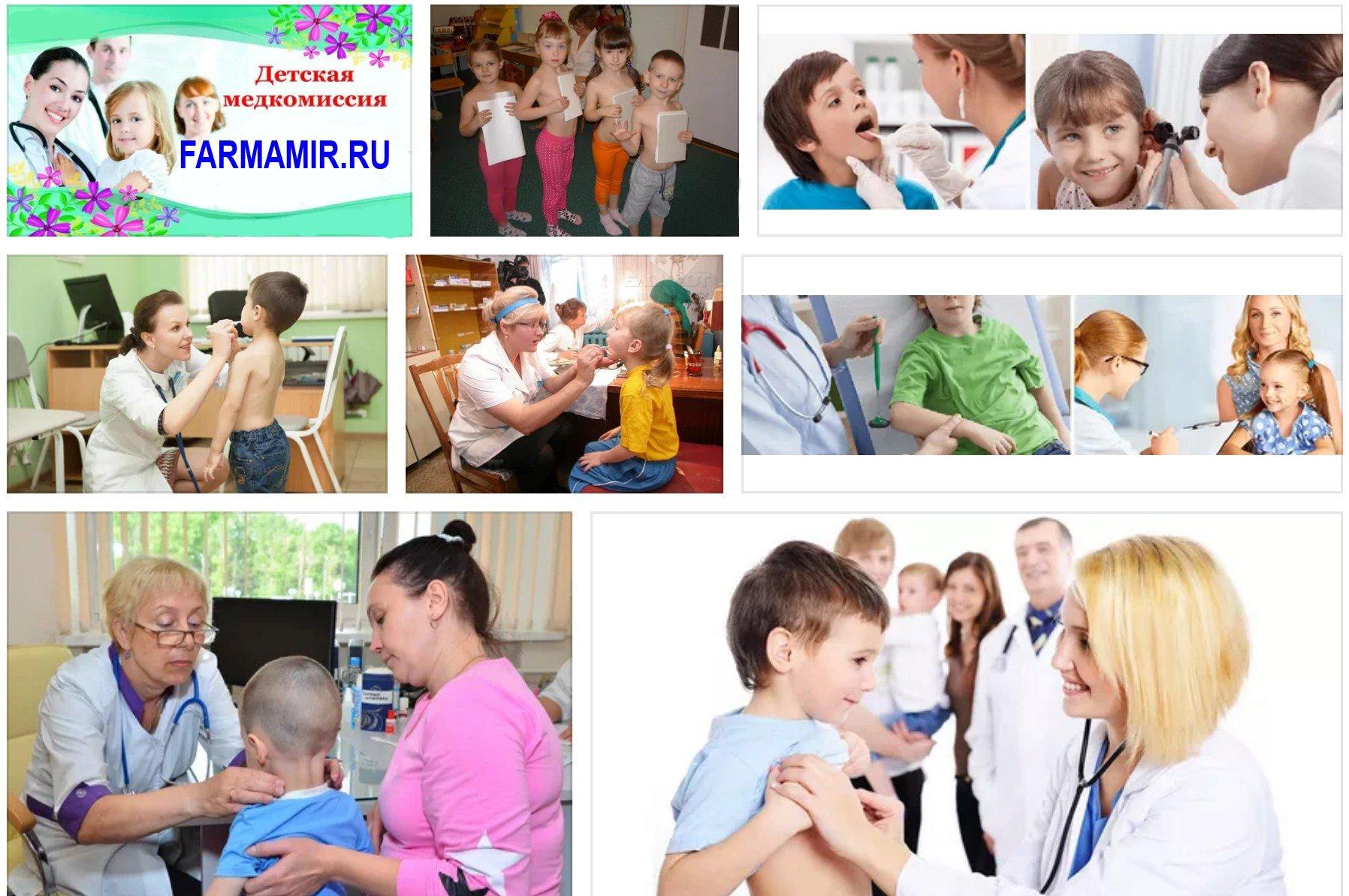 детская медкомиссия