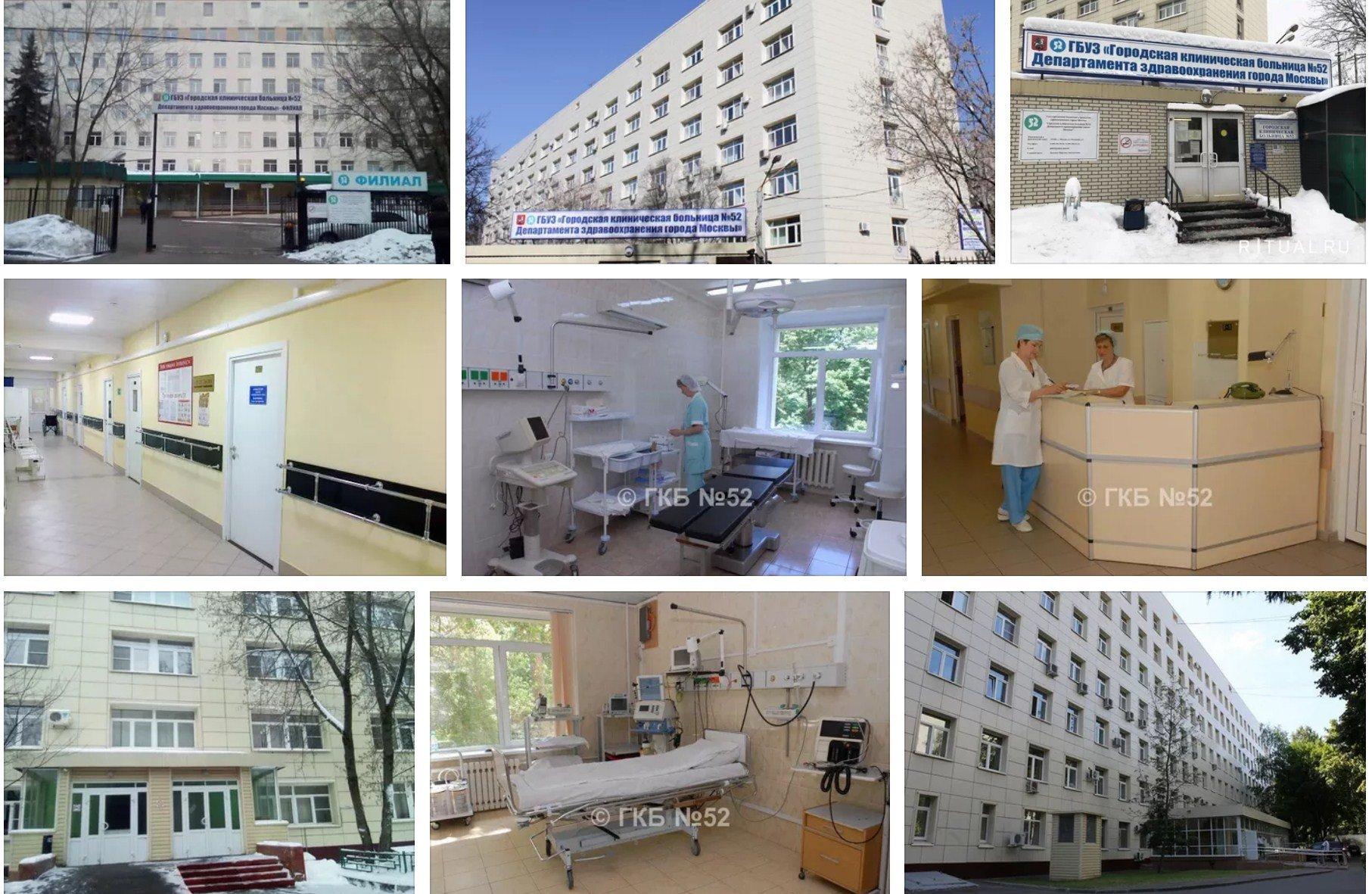 городской клинической больнице №52 Департамента здравоохранения Москвы