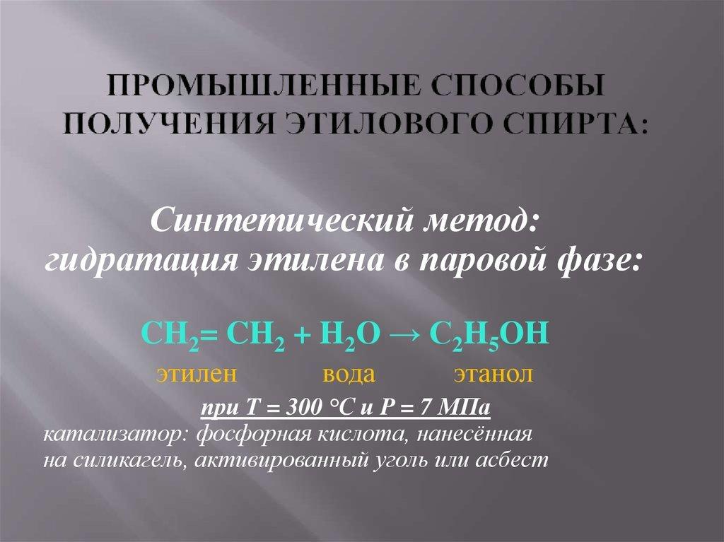 промышленный способ получения этанола