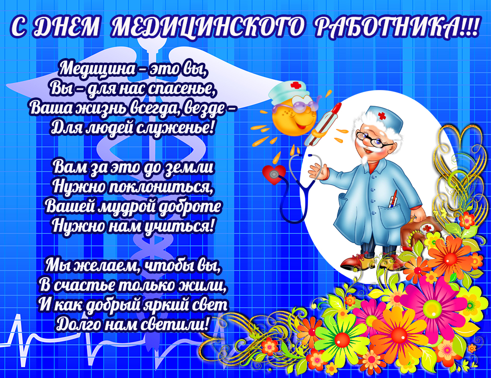 Поздравление медиков открытка