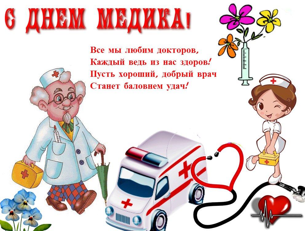 станет картинки поздравлялки ко дню медика невесты