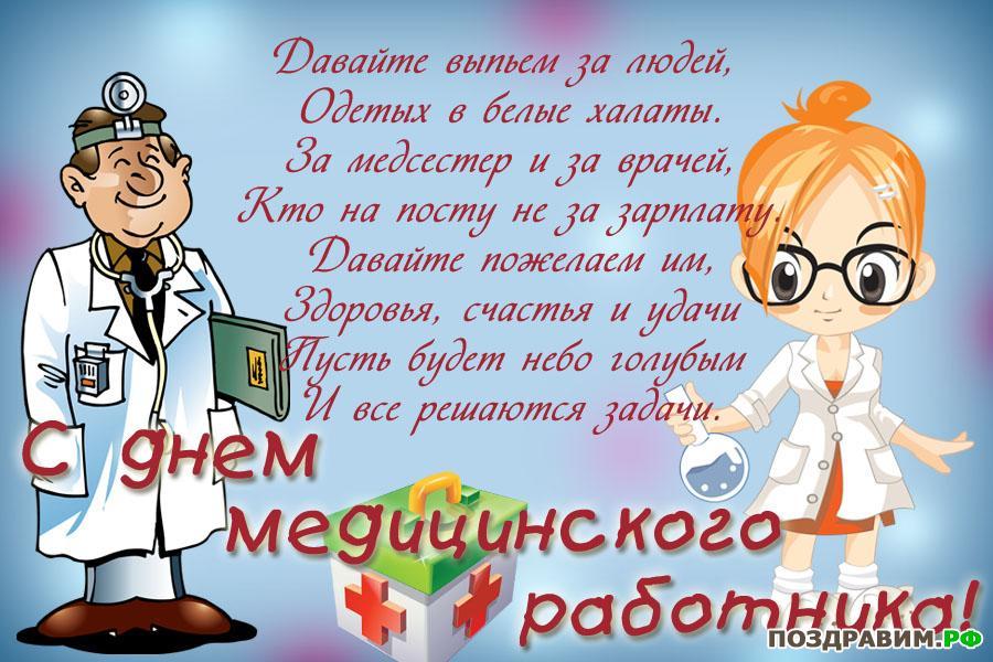 Поздравление ко дню медицинского работника прикольные