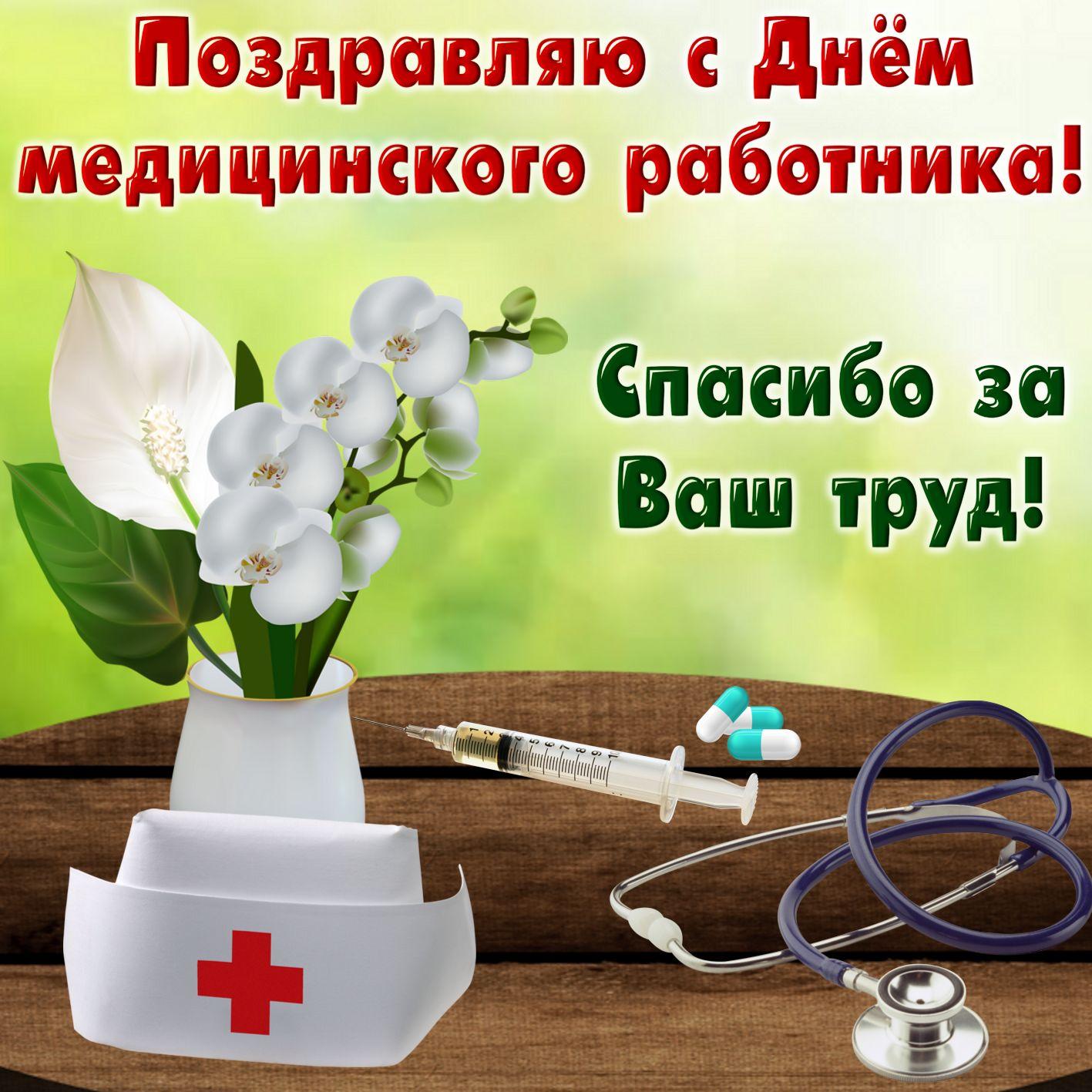 Поздравления с днем медика в прозе и своими