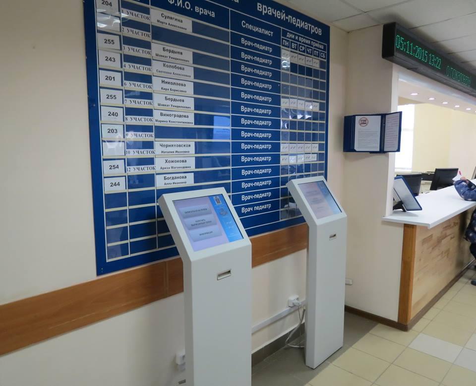 терминал в регистратуре