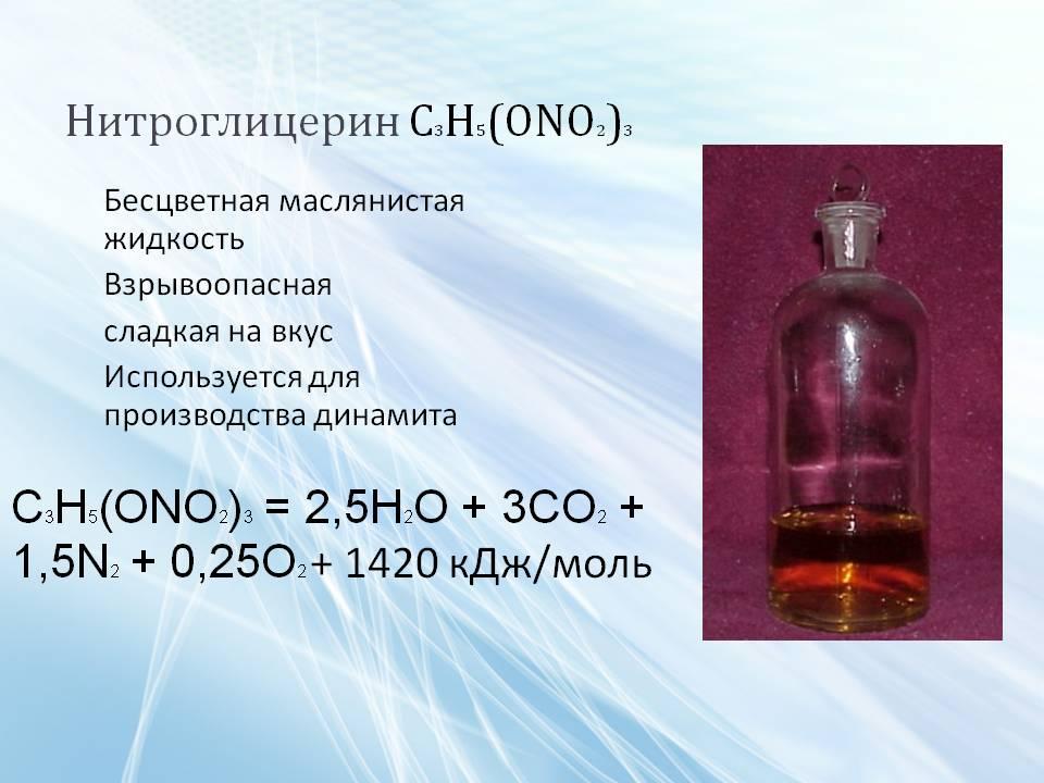 Действующее вещество формула нитроглицерин