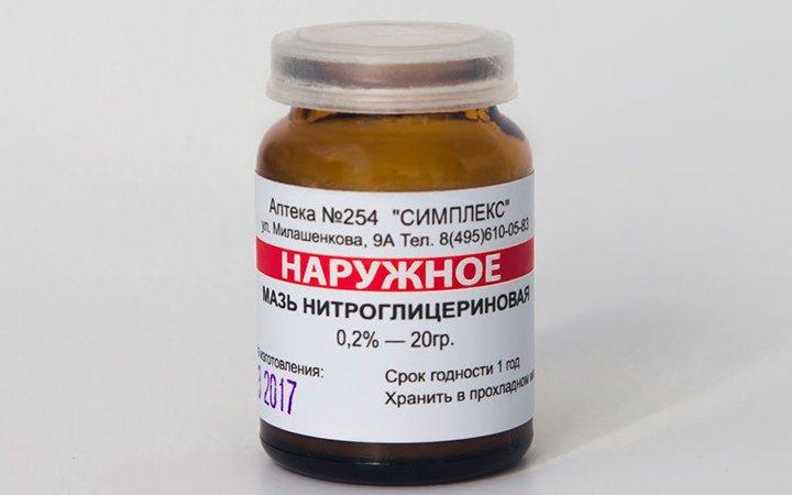 мазь Нитроглицерина