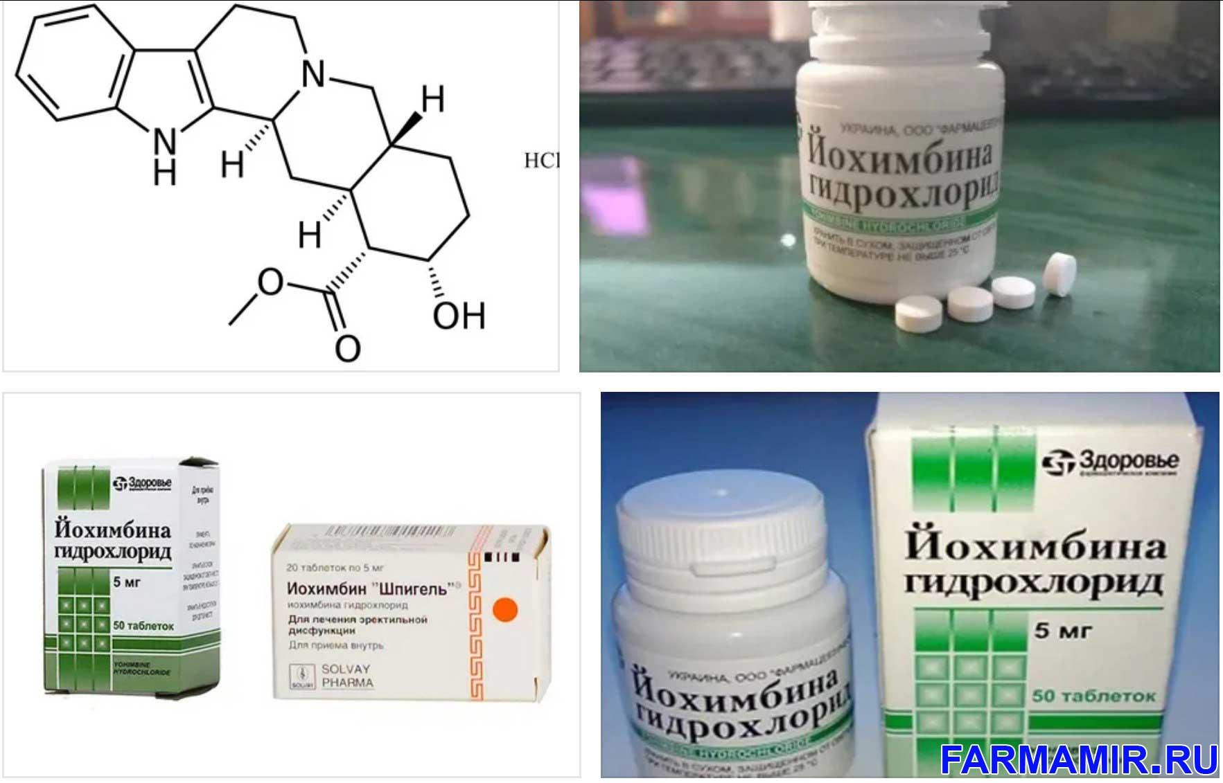 йохимбина гидрохлорид и простатит