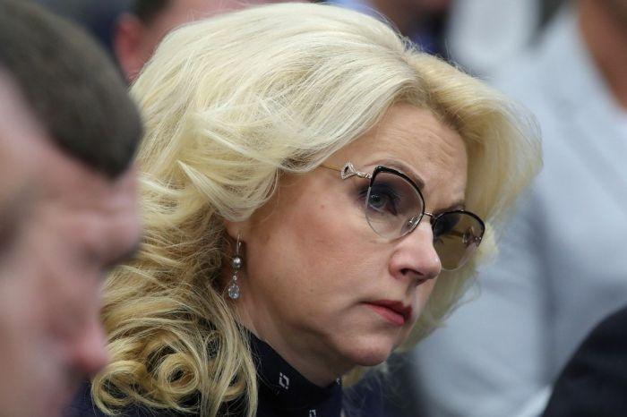 Татьяна Голикова попросила регионы привлекать частные клиники для проведения диспансеризации