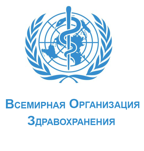 всемирная организация здравохранения
