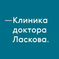 Клиника доктора Ласкова (быв. Клиника амбулаторной онкологии и гематологии)