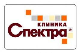 Клиника Спектра в Петровском переулке