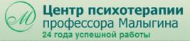 Центр психотерапии профессора Малыгина