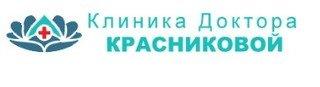 Клиника доктора Красниковой