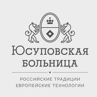 Юсуповская больница на Нагорной