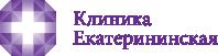 Клиника Екатерининская Лечебно-диагностический центр